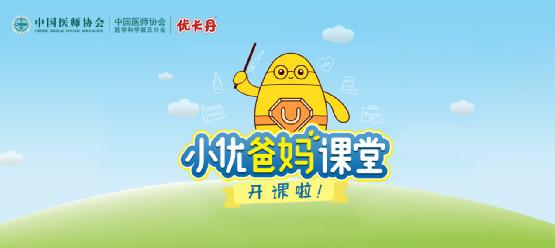 中国医师协会儿童感冒防治健康科普行动,助力幼儿园安全复课