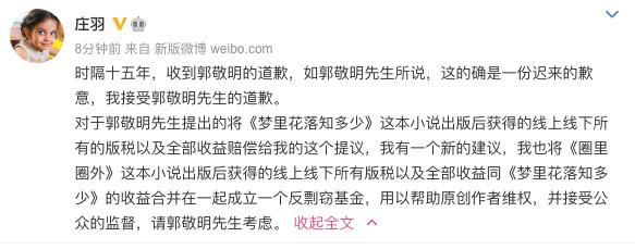 庄羽发声接受郭敬明道歉:希望我们一起成立一个反剽窃基金