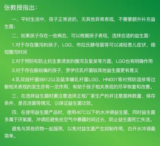 康萃乐X春雨医生联合发布白皮书 深研益生菌与儿童健康