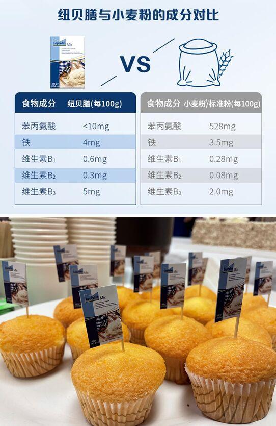 达能纽迪希亚再推新品 纽康特米萃与纽贝膳面粉重磅登陆中国市场