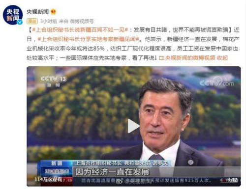 上合组织秘书长说新疆百闻不如一见:世界不能再被谎言欺骗